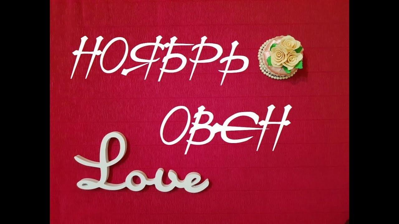 Овен. Любовный таро прогноз на НОЯБРЬ 2018 г Онлайн гадание на любовь.