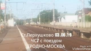 Станция одинцово-ЧС7 с поездом ГРОДНО-МОСКВА