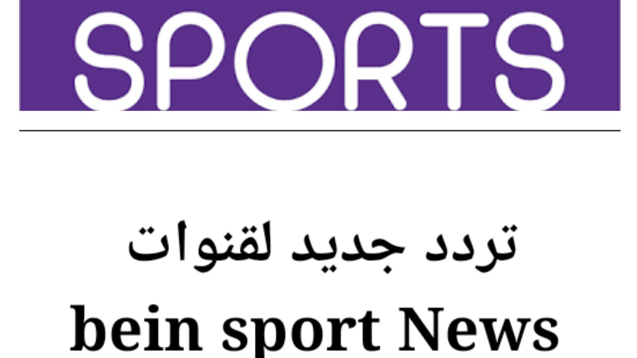 Bein Sports All Frequencies And Channels On Nilesat 7w