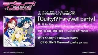 【試聴動画】「ラブライブ!サンシャイン!!」TVアニメ2期Blu-ray特装限定版アニメイト全巻購入特典「Guilty!? Farewell party」(歌:Guilty Kiss)