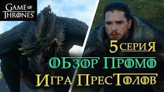 Игра престолов 5 серия 7 сезон: Обзор промо! ВОСТОЧНЫЙ ДОЗОР