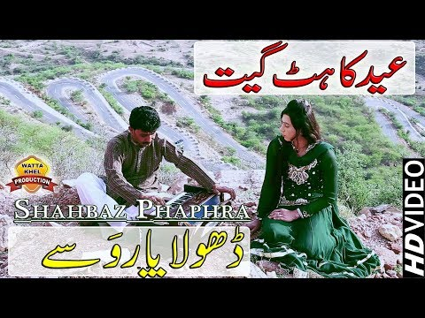 Dhola Par Wassay►Singer ShahBaz Khan Phaphrah Rawal Pind Dadan Khan 03465752504►Latest Saraiki Song