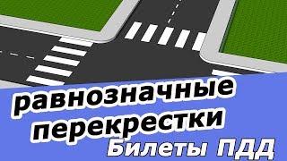 Проезд РАВНОЗНАЧНЫХ перекрестков Билеты ПДД