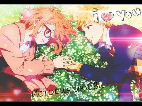 Самая милая,грустная и романтическая история любви.Мирай Курияма и Акихито Камбара.Аниме за гранью.