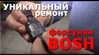 Уникальный ремонт форсунки BOSCH.