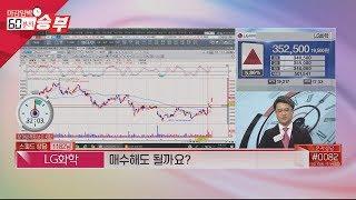 [서울경제TV] 1월 20일 마감임박 60분의 승부 종…