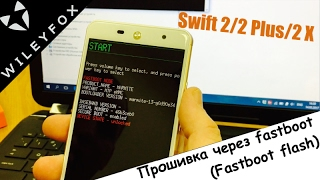 Wileyfox Swift 2/2 Plus/2 X прошивка через fastboot (Wileyfox fastboot flash)