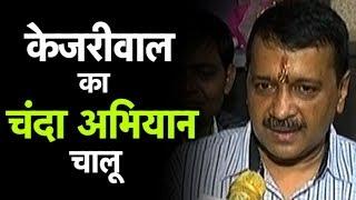 केजरीवाल ने चालू किया अपना चुनावी अभियान| Dilli Tak