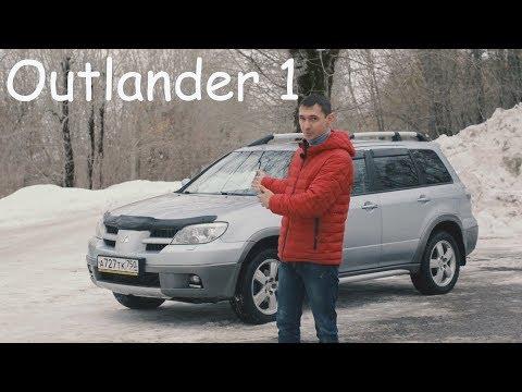 Mitsubishi Outlander 1 живее всех живых.