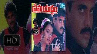 Prema Yuddham Telugu Full Movie || Nagarjuna, Amala || S P Chitti Babu || Hamsalekha