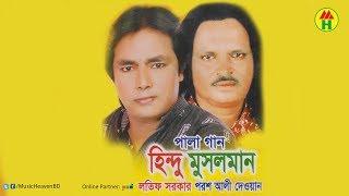 Porosh Ali Dewan, Lotif Sarkar - হিন্দু মুসলমান
