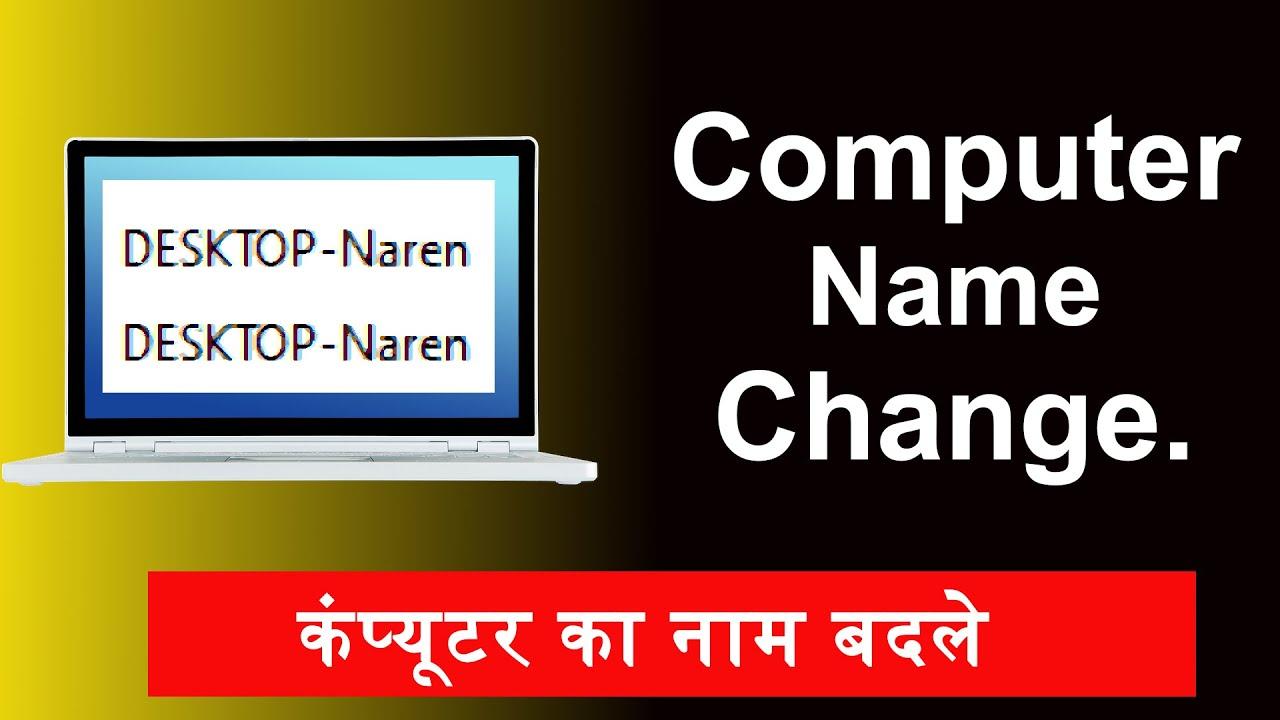 Computer Name Change in Windows.[Hindi]