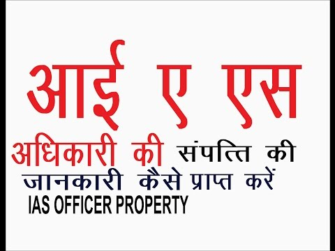 IAS OFFICER PROPERTY ( immovable property return)