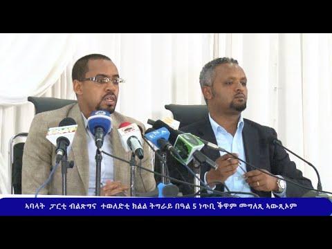 Ethiopia – ESAT Tigrigna News May 21, 2020