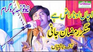 Ajan O Naraz Hy Saraiki Song Dohry Ramzan Jani Chishtian New Taunsa Show Sultan Echo Production