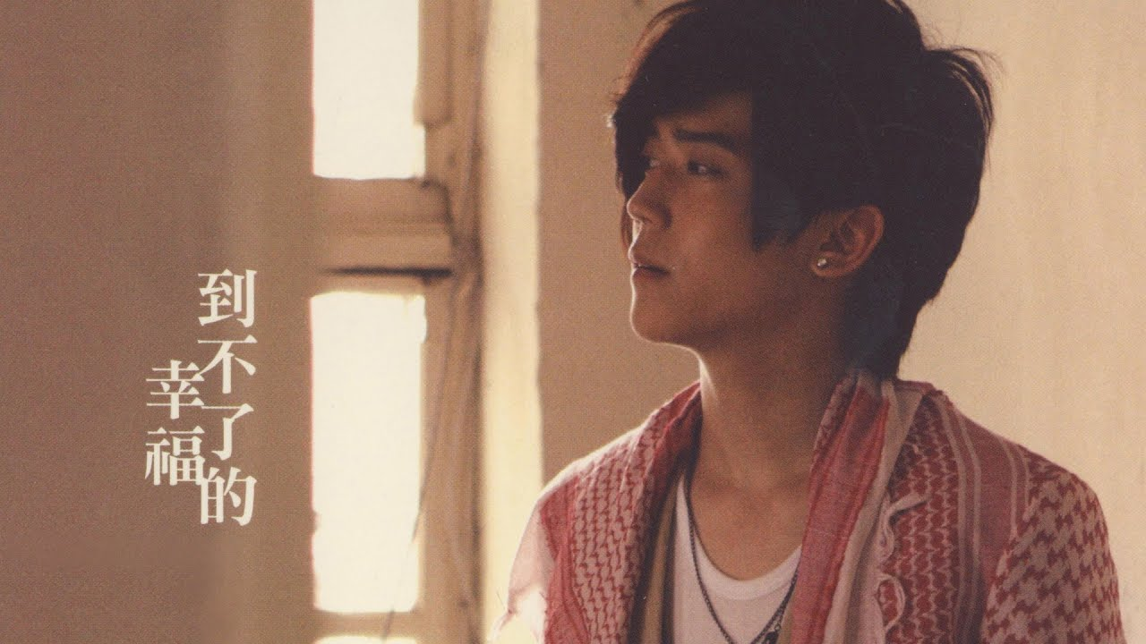 Bii畢書盡【到不了的幸福】官方版 MV Eagle Music official (偶像劇「鍾無艷」片頭曲) - YouTube