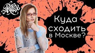 Смотреть видео Куда сходить в Москве? #14 онлайн