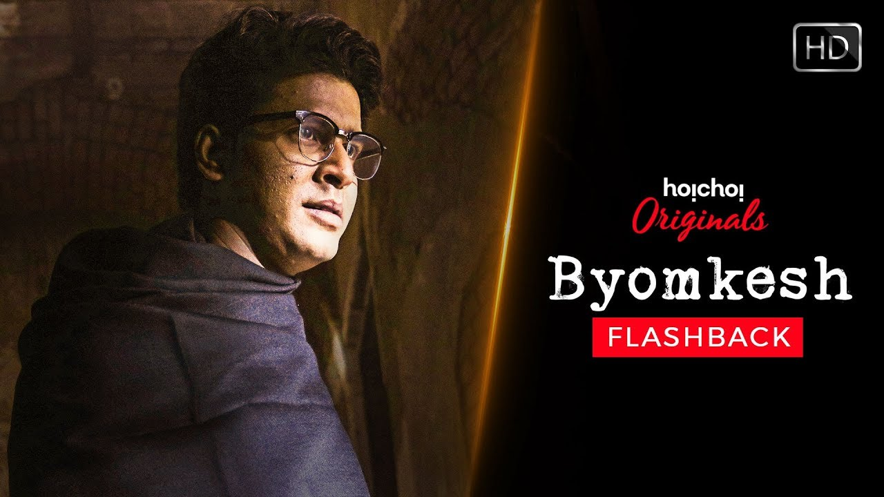 Byomkesh (ব্যোমকেশ) | Flashback | Season 2 | Bonus Episode | Hoichoi  Originals | Streaming Soon