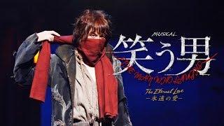 連日満員御礼!絶賛上演中の2019年4月日生劇場公演 ミュージカル『笑う...