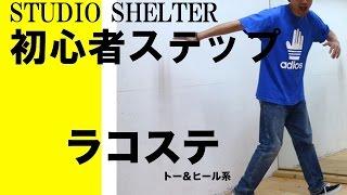 やすちゃんダンスステップ『ラコステ』 ラコステ 検索動画 21