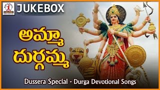 Amma Durgamma Songs Jukebox | Telugu Devotional Songs | Lalitha Audios And Videos
