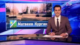 Малые города России: Матвеев Курган - Место тяжелых боев в годы Великой Отечественной войны