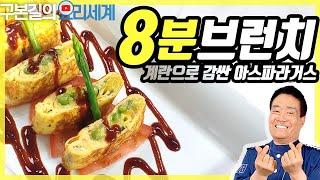 [8분 브런치] 계란으로 감싼 아스파라거스 / 달걀요리…