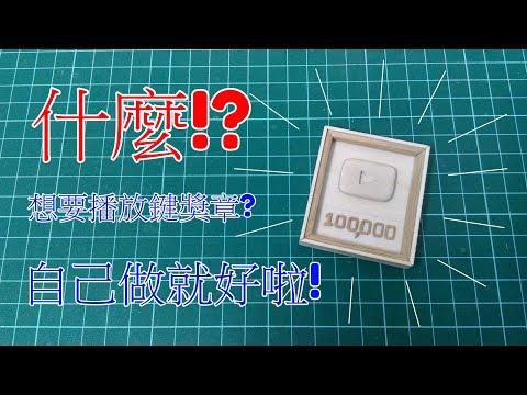 47#十萬訂閱!?——用冰棒棍+竹筷製作YouTube播放鍵獎章!