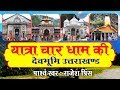 Capture de la vidéo सम्पूर्ण यात्रा चार धाम एव दर्शन || Yatra Char Dham Ki (In Hindi) || Rajesh Prince #devotional Story