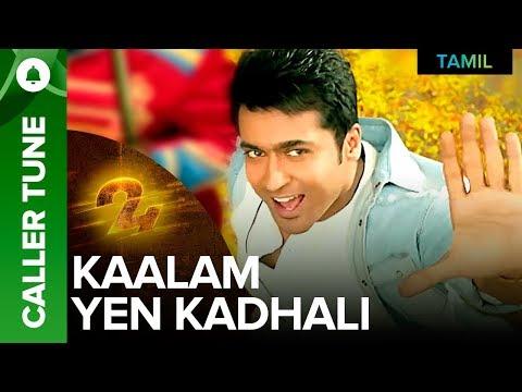 "🎼 Set ""Kaalam Yen Kadhali (Audio Version)"" as your caller tune | 24 Tamil Movie 🎼"