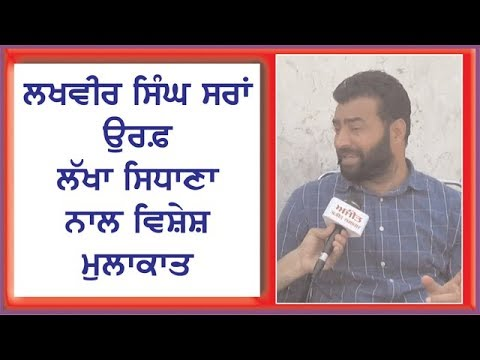 Interview with Lakha Sidhana