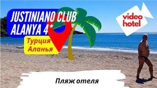 Пляж отеля Justiniano Club Alanya 4*   Окурджалар Аланья, Турция.