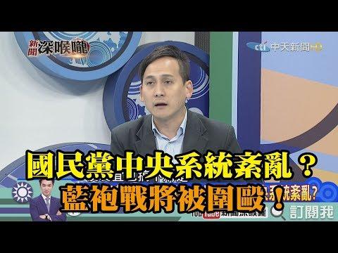 《新聞深喉嚨》精彩片段 國民黨中央系統紊亂?藍袍戰將被圍毆!