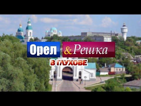 знакомства в городе глухов украина сумская обл