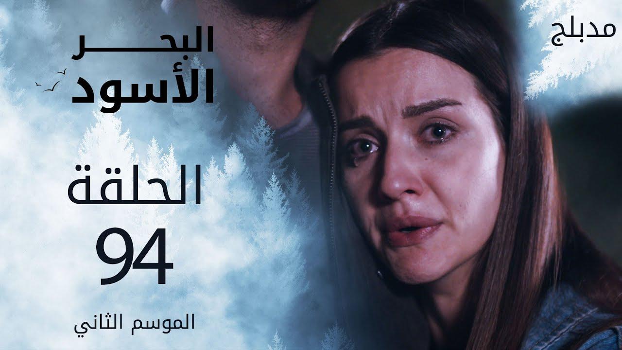 مسلسل البحر الأسود - الحلقة 94 | مدبلج
