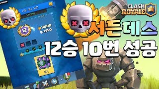 서든데스 누구나 12승 가능 덱! (The BEST Sudden Death Challenge DECK) [클래시로얄-Clash Royale] [June]