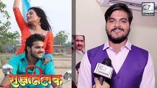 राज तिलक & 39 में अपने किरदार को लेकर कल्लू का खुलासा Sonalika Prasad Lehren Bhojpuri