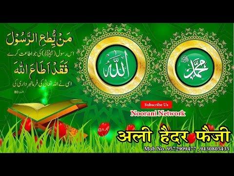 वही रब है जिसने तुझको हमअतन करम बनाया - Islamic Naat Shareef Ali Haider Faizi 2017