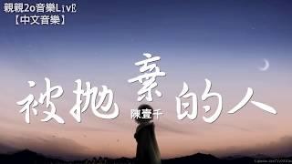 陳壹千 - 被拋棄的人【動態歌詞Lyrics】