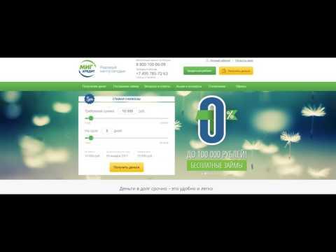 Кредит онлайн на карту от «Top Credit»