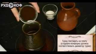видео Как варить кофе с пенкой в турке
