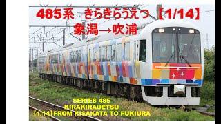 【2019年9月廃止】485系 快速きらきらうえつ 新潟行(1/14)象潟→吹浦 KIRAKIRAUETSU RAPID SERVICE TRAIN FROM KISAKATA TO FUKIURA