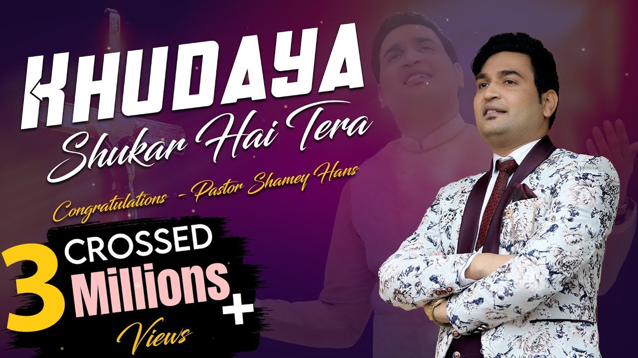 Download खुदाया शुक्र है तेरा (Khudaya Shukar Hai Tera) by Shamey Hans  New Masihi Song 2020