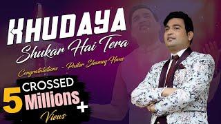 खुदाया शुक्र है तेरा (Khudaya Shukar Hai Tera) by Shamey Hans  New Masihi Song 2020
