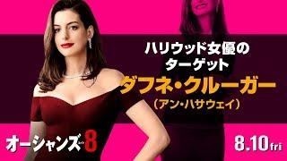 映画『オーシャンズ8』キャラクターPV(ダフネ編)【HD】8月10日(金)公開