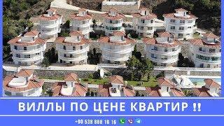 Недвижимость в Турции - Вилла по цене квартир с мебелью и техникой  / www.summerhome.ru