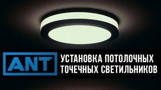 ANT - Установка потолочных точечных светильников (советы,рекомендации,мой опыт)(, 2017-05-06T22:41:48.000Z)