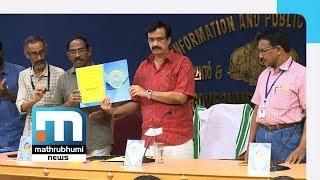 83.75 Percent Pass In Kerala Plus Two; 90.24% In VHSE| Mathrubhumi News