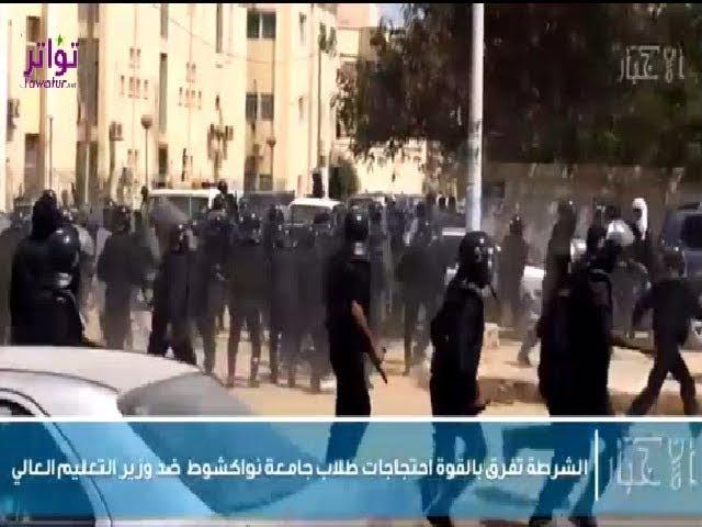 الشرطة تفرق بالقوة احتجاجات طلاب جامعة نواكشوط ضد وزير التعليم العالي - الأخبار إينفو
