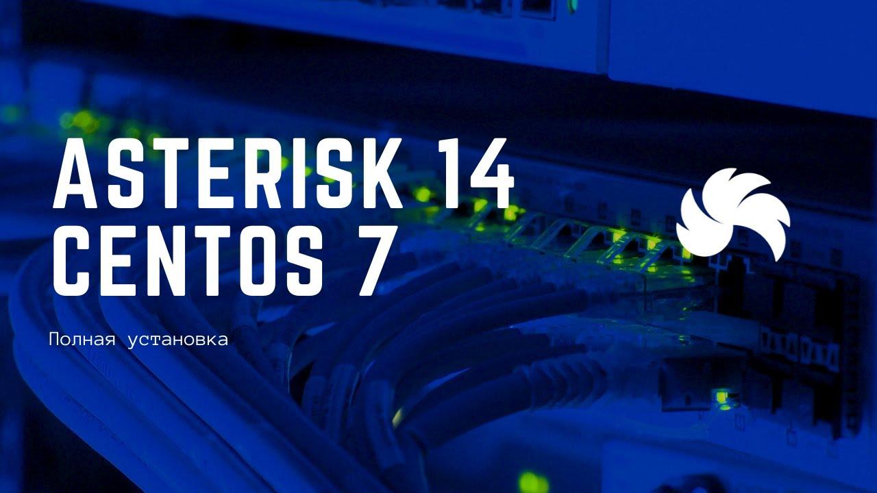 Установка Asterisk 14 на CentOS 7